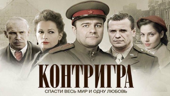 KOHTPИГPA часть 1