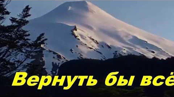 Автор Исполнитель. Анатолий Кулагин.Давай попробуем Вернуть.
