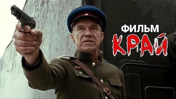 ЭТОТ ФИЛЬМ ЖДАЛИ ВСЕ! Край Русские драмы, фильмы про войну 2018 г.