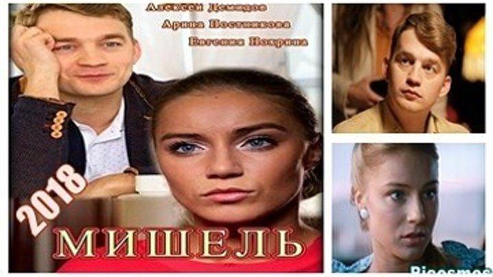 Мишель - Русская мелодрама 2018 - Все 4 серии