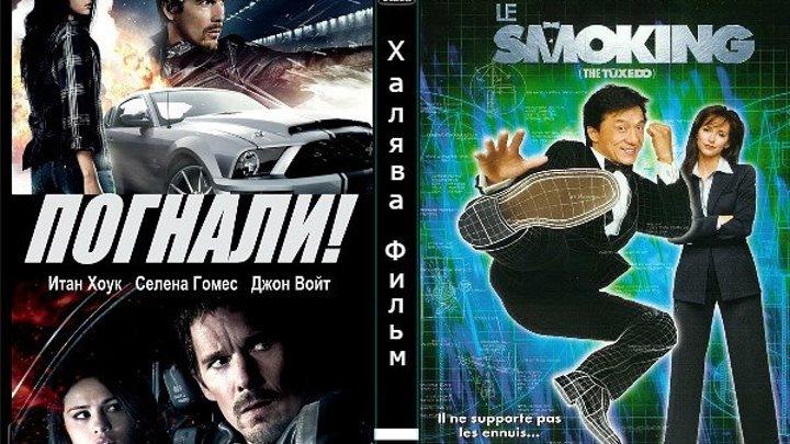1.Погнали! (2013).2.Смокинг (2002)