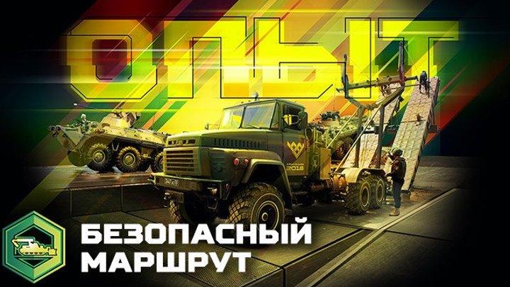 Конкурс АрМИ-2018 «Безопасный маршрут»