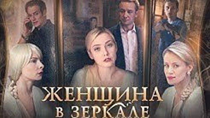 Женщина в зеркале 1-4 Серия триллер, мелодрама, детектив 2018 ПРЕМЬЕРА Русские мелодрамы HD, новинки 2018