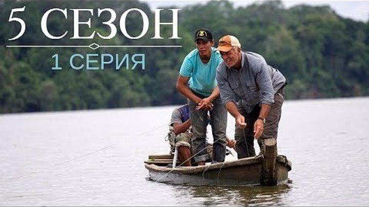 """Речные Монстры: 5 сезон 1 серия """"Потрошитель лиц"""""""