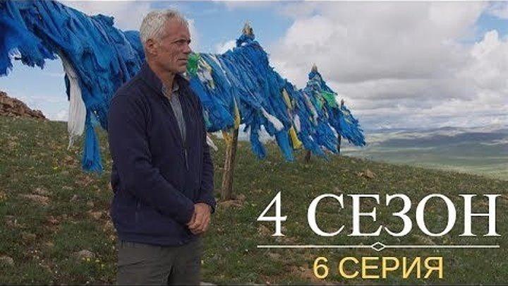 """Речные Монстры: 4 сезон 6 серия """"Монгольское чудовище"""""""