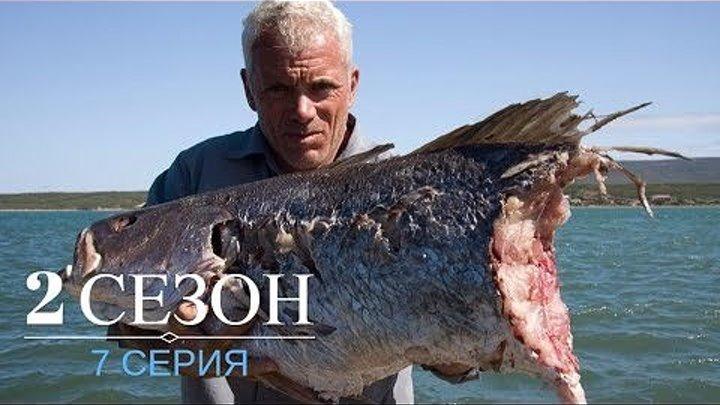 """Речные Монстры: 2 сезон 7 серия """"Притаившийся хищник"""""""