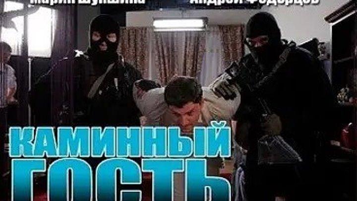Каминный гость 2013 Мелодрама, Русский фильм _ Андрей Федорцов, Мария Шукшина