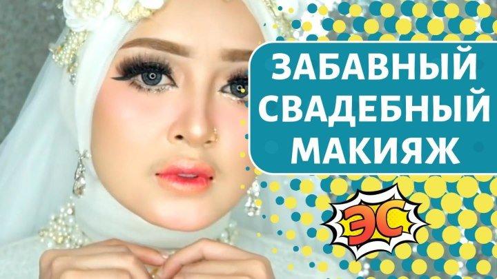 Забавный свадебный макияж