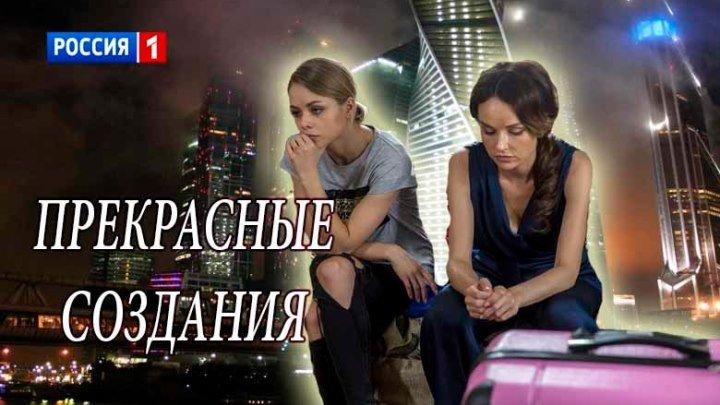 Прекрасные создания 1-2-3-4 серия (2018) Мелодрама