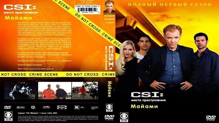 Место преступления. Майами [4 «Всего один поцелуй»] (2002) - криминальный, триллер, драма, детектив