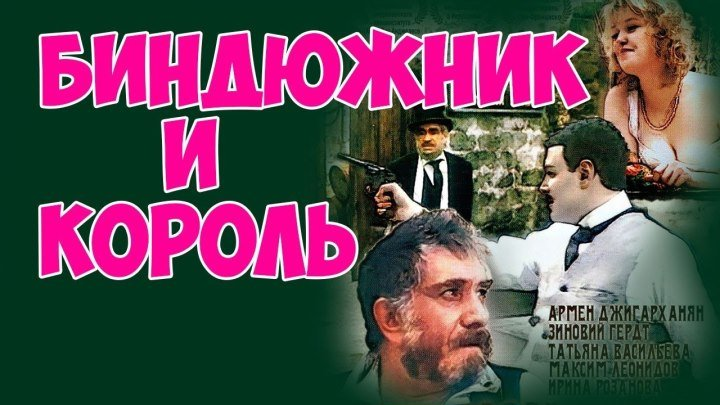 Биндюжник и король (СССР 1989) Мюзикл, Трагикомедия, Музыкальный