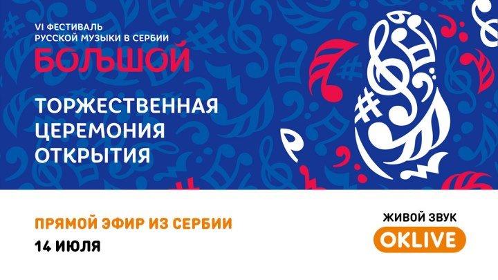 Торжественная церемония открытия фестиваля русской музыки в Сербии «Большой»