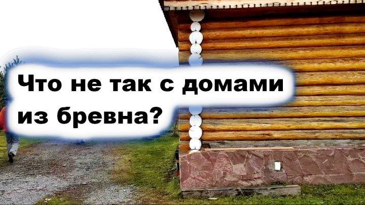 Дома и баня из бревна. Минусы строительства из оцилиндрованного бревна.