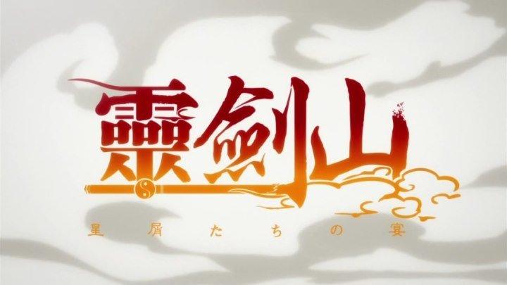 Гора Священного Меча. Пир звёздной пыли (01-12 серий) _ Озвучка [AniDub]