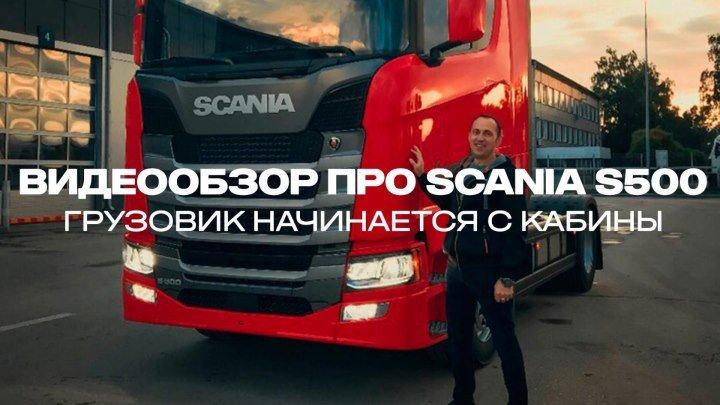 Видеообзор про новое поколение Scania S500