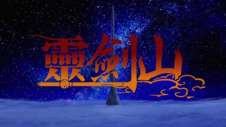 Гора Священного меча. Банкет Звездной пыли 2 (01-12 серий) _ Озвучка от [AniLibria]