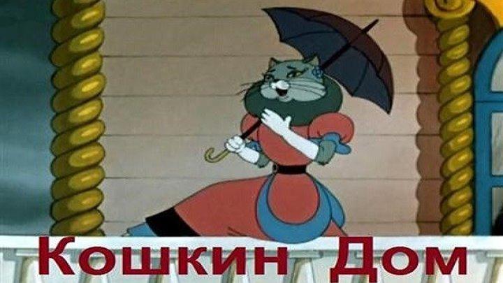Кошкин дом 1958