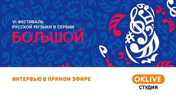 Мария Андреева. Фестиваль классической русской музыки «Большой» в Сербии