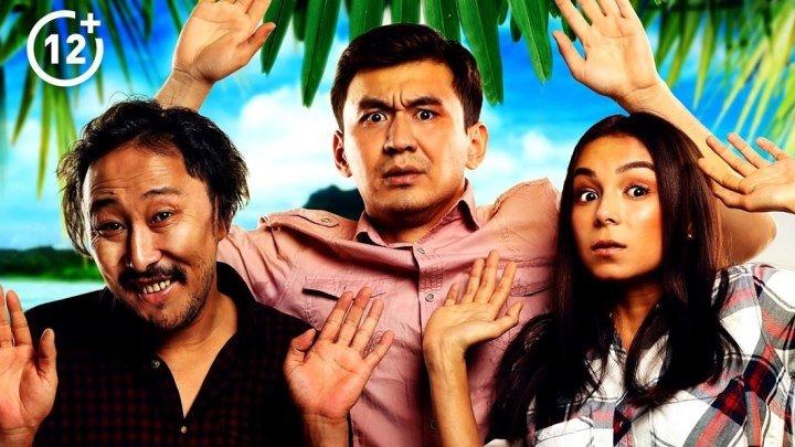 Не египте мне мозги! (2018) Казахстан комедия