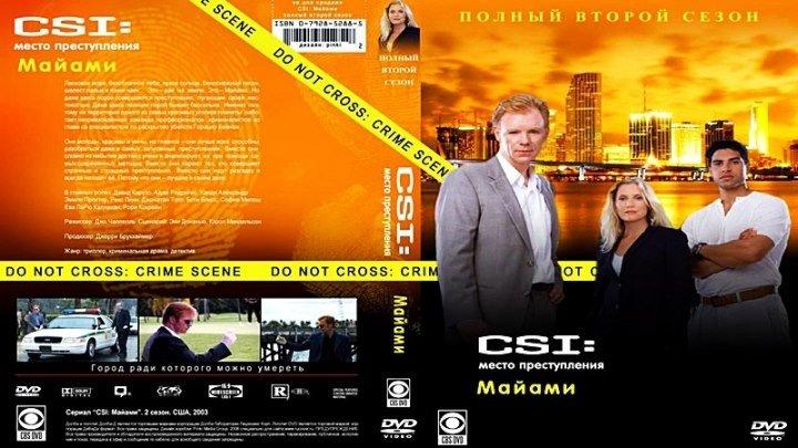 Место преступления. Майами [38 «Медленный огонь»] (2004) - криминальный, триллер, драма, детектив