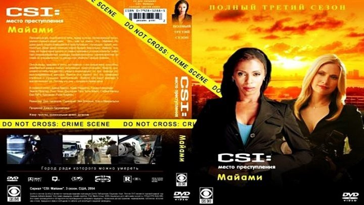 Место преступления. Майами [59 «Страсть к игре»] (2004) - криминальный, триллер, драма, детектив