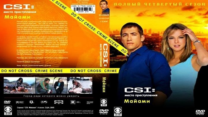 Место преступления. Майами [90 «Двойная опасность»] (2006) - криминальный, триллер, драма, детектив