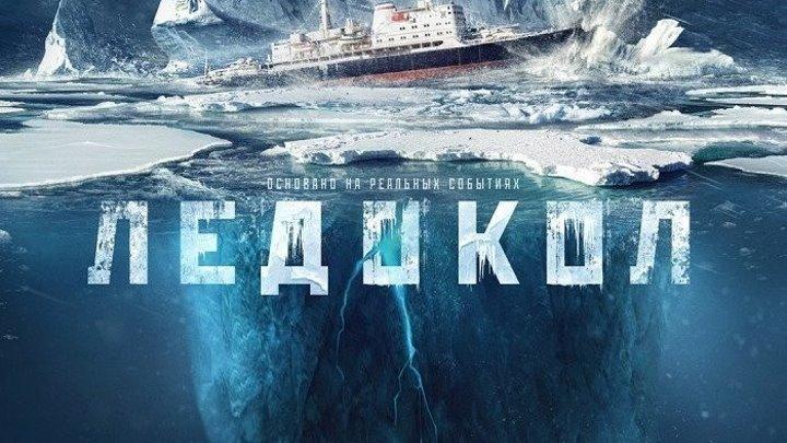 Ледокол (2016) драма