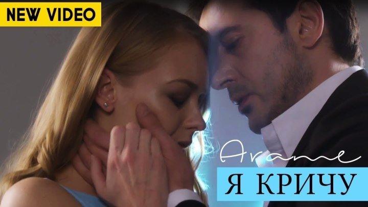 `Я КРИЧУ` (Official Music Video) 2017 - ШИКАРНАЯ ПЕСНЯ!!!