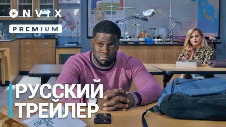 Вечерняя школа Трейлер (рус.) 2018 Full HD