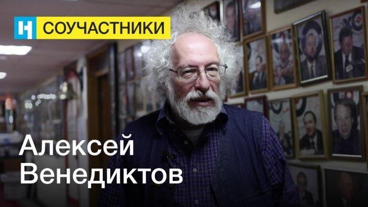Алексей Венедиктов – соучастник «Новой газеты»