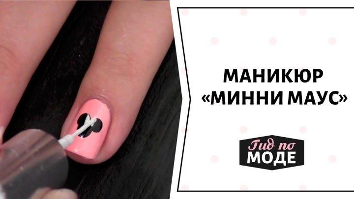 Маникюр с Минни Маус