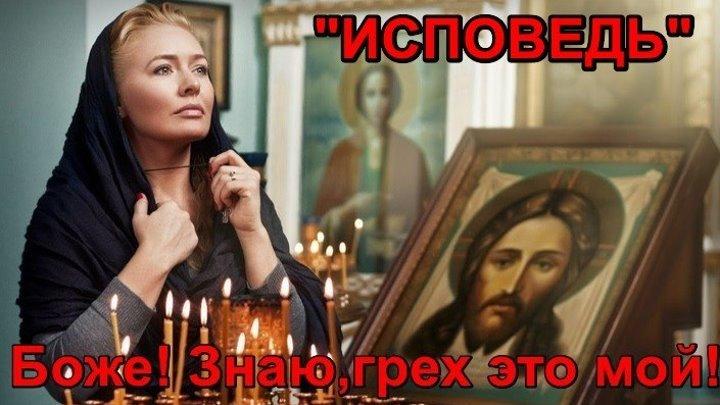 """Боже! Знаю, грех это мой! """"ИСПОВЕДЬ"""" - Любовь Попова"""