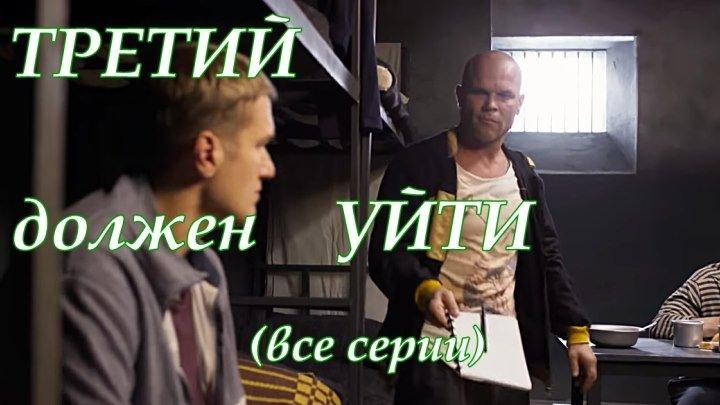 Русский сериал «Третий должен уйти» (все серии)