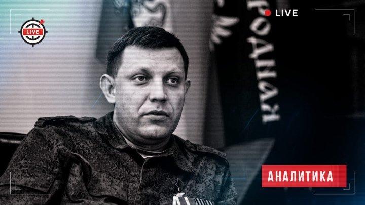 Убийство Захарченко: зачем Украина подтягивает войска к Донбассу?