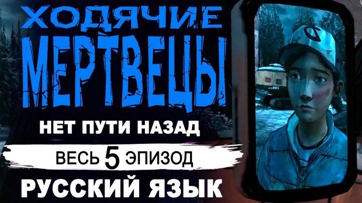 Ходячие Мертвецы сезон 2 (Эпизод 5 Финал) Назад Дороги Нет