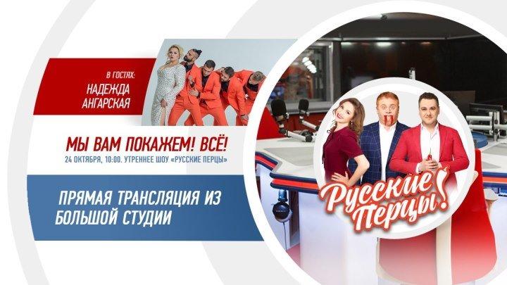 Надежда Ангарская в Утреннем шоу «Русские Перцы»