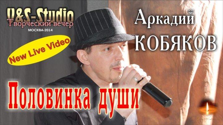 NEW Live Video/ Аркадий КОБЯКОВ - Половинка души (Творческий вечер. V&S-Studio, 22.03.2014)
