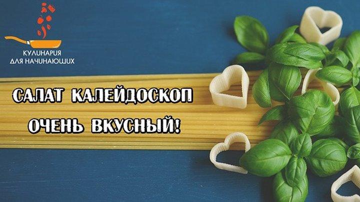 """Салат """"Калейдоскоп"""" очень вкусный!"""