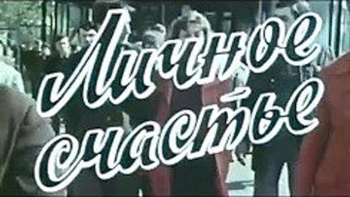 Личное счастье _ 1977 _ Драма,мелодрама, военный фильм, _ Советский фильм _ М. Ульянов, Л. Чурсина, Е. Киндинов, О. Даль, Г. Жжёнов