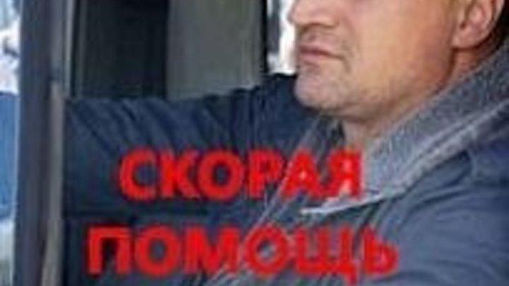 """_""""Скорая помощь_"""". 1-20 серия"""