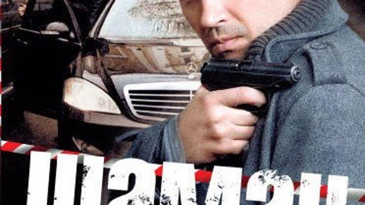 Shaman-3 1-8серия (2016)