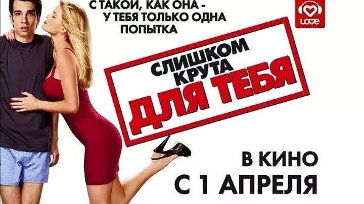 Слишком крута для тебя (2010) комедия HD