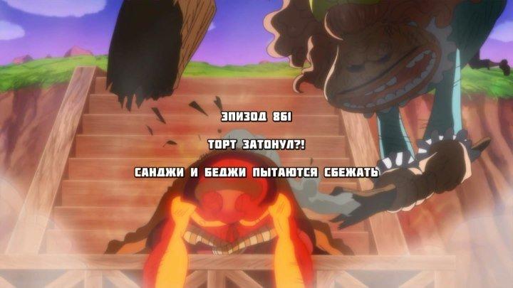 One Piece / Ван Пис 861 [Субтитры Ziggy Team]