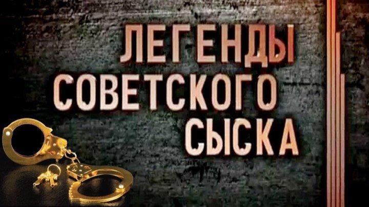Легенды советского сыска - Власть страха
