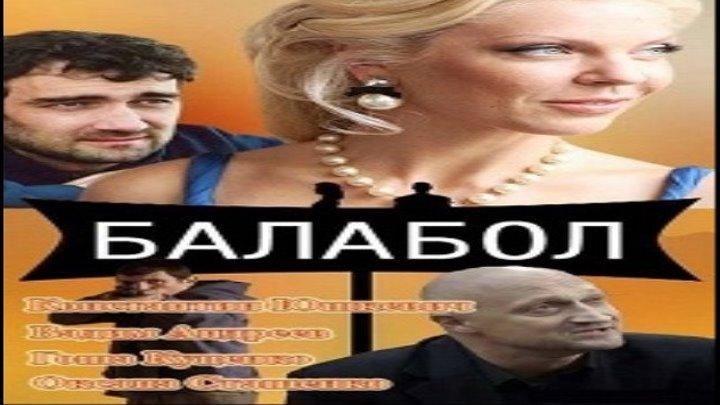 Балабол / Серии 5-8 из 16 (детектив, криминал, комедия)