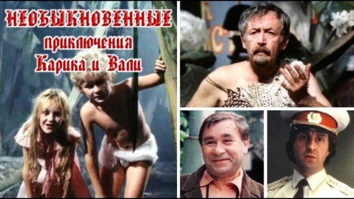 Необыкновенные приключения Карика и Вали. 1987. HD.