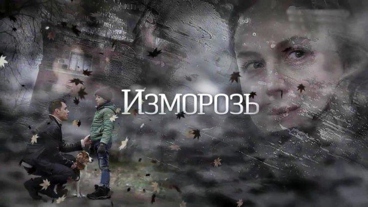 Русская мелодрама «Изморозь»
