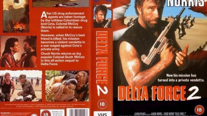 Отряд «Дельта» 2 (1990) боевик, триллер,