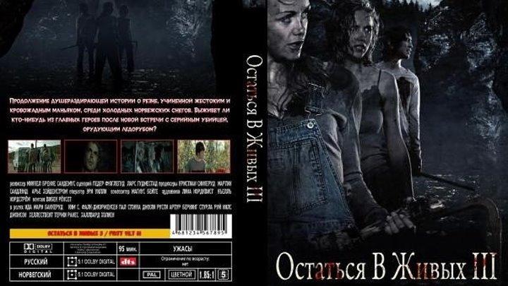 Остаться в живых 3 (2010) бесплатно онлайн в хорошем качестве 1080p HD