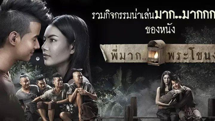 Пи Мак из Фра Ханонга (2013) ужасы, мелодрама,
